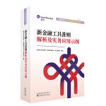 新金融工具准则解析及实务应用示例