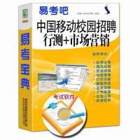 2019年中国移动校园招聘考试(行政能力测试+市场营销)易考宝典软件