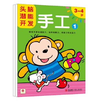邦臣小红花·头脑潜能开发:手工 3-4岁(套装共2册)