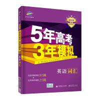 曲一线 2020B版专项测试 英语词汇 5年高考3年模拟 五三