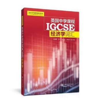 英国中学课程IGCSE---经济学词汇