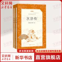 水浒传(全2册) 人民文学出版社