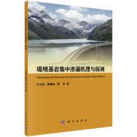 堤坝基岩集中渗漏机理与探测 叶合欣,黄锦林,陈亮 9787030616234睿智启图书