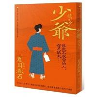 包邮正版 少爷  独家收录夏目漱石心之王者  台版9789867645715