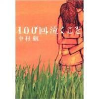 100回泣くこと (小学�^文�� な 6-1)