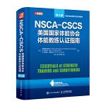 NSCA-CSCS美国国家体能协会体能教练认证指南 第4版