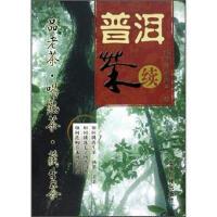【二手书旧书95成新】普洱茶续,邓时海,耿建兴,云南科技出版社