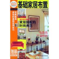 【旧书二手书8新正版】基础家居布置――瑞丽BOOK [日]主妇之友社供稿,北京《瑞丽》杂志社 978750194941