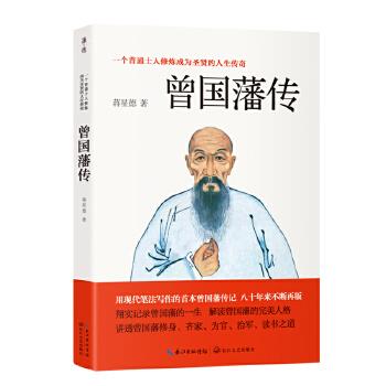 曾国藩传(pdf+txt+epub+azw3+mobi电子书在线阅读下载)