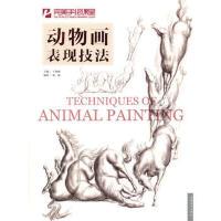 手绘课堂-动物画表现技法 林端 9787515323824-ZJ