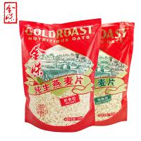 金味 纯生燕麦片 600g 袋装 多款可选 营养谷物 即食早餐麦片 学生代餐麦片谷物