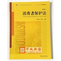 正版现货 消费者保护法(第4版) 许明月 法律出版社
