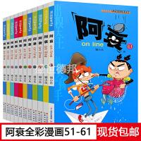 阿衰漫画全集51-61全套11册阿衰on line畅销正版书籍搞笑故事书彩色图书儿童漫画书读物6-9-12-15岁小学