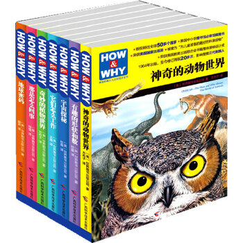 《HOW & WHY》美国经典少儿百科知识全书(第一辑共7册)
