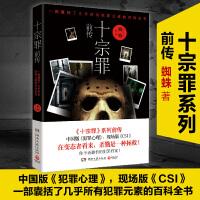 十宗罪前传(一部囊括了几乎所有犯罪元素的百科全书,中国版《犯罪心理》,现场版《CSI》)