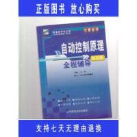 【二手旧书9成新】自动控制原理全程辅导:5版