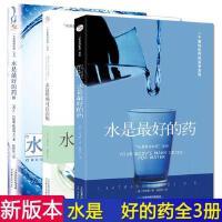 正版 套装共3册 水是最好的药123 水是最好的药 巴特曼著 水这样喝可以治病 健康饮食营养学保健养生食疗图谱书籍生活