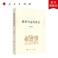 教育与辽代社会 人民出版社