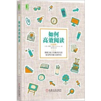 【正版特价】如何高效阅读(纪念版)|230500