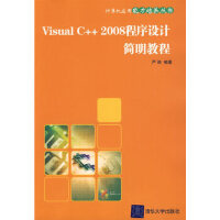 Visual C++2008程序设计简明教程(计算机应用能力培养丛书)