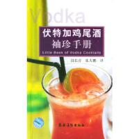 [二手9成新]伏特加鸡尾酒袖珍手册 段长青,张大鹏 9787504834669 农村读物出版社