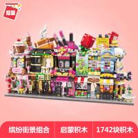 启蒙积木兼容乐高玩具男孩拼装小颗粒城市街景儿童益智力拼插房子