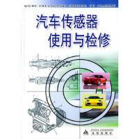 【二手旧书9成新】 汽车传感器使用与检修 陈丙辰,王银 9787508219851 金盾出版社