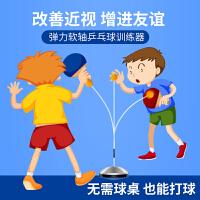 弹力软轴乒乓球训练器单人自练网红神器儿童防近视力玩具球拍家用
