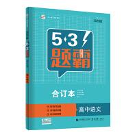 曲一线 合订本 高中语文 五三题霸 五三(2020)