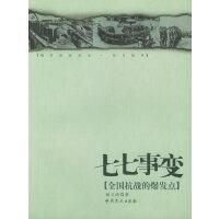 七七事变――全国抗战的爆发点/《细节见证历史・抗日战争》丛书