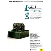 2014中国艺术品拍卖年鉴(玉器) 拍卖年鉴编辑部|主编:黄利