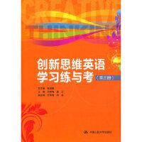 创新思维英语学习练与考-(第三册)-(附赠MP3光盘一张)(货号:A9) 9787300134895 中国人民大学出版