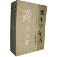 【旧书二手九成新】邓小平年谱(1975~1997)(上、下) 冷溶,汪作玲 主编 9787507316773 中央文献