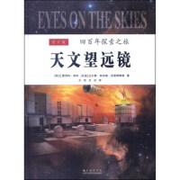 天文望远镜四百年探索之旅(修订版,附DVD光盘1张)