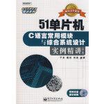 51单片机C语言常用模块与综合系统设计实例精讲(附光盘)