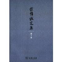徐惟诚文集(第1卷):马克思主义基本理论学习研究实践