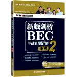 新版剑桥BEC考试真题详解2(中级)