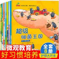 【限时秒杀包邮】蛀虫日记 全套8册恐龙小Q培养好习惯 0-2-3-4-5-6周岁幼儿早教故事绘本 幼儿园宝宝睡前阅读书籍牙齿大街的新鲜事肚子里有个火车站