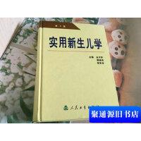 【旧书二手书9成新】实用新生儿学 (第三版) /金汉珍等主编 人民卫生出版社