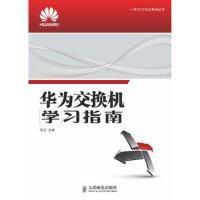 华为交换机学习指南 王达 9787115333582 人民邮电出版社