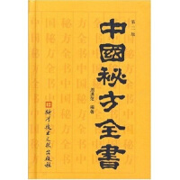 【KXJS】 中国秘方全书(第2版) 周洪范 科学技术文献出版社 9787502313258