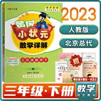 2021春黄冈小状元数学详解三年级下册R人教版同步课本教材全解小学三年级使用