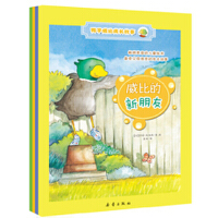 鸭子威比成长故事(共4册)