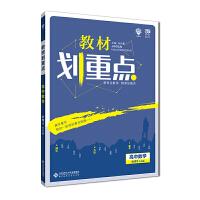 理想树67高考2019新版教材划重点 高中数学必修3人教B版 新高考版
