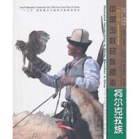 中国少数民族图志:西北卷:柯尔克孜族:Northwest volume:The Kirgiz ethnic group