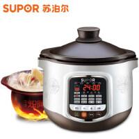 SUPOR/苏泊尔 DG50YC8-70中华炽陶电炖锅紫砂炖肉煲汤煮粥养生5升