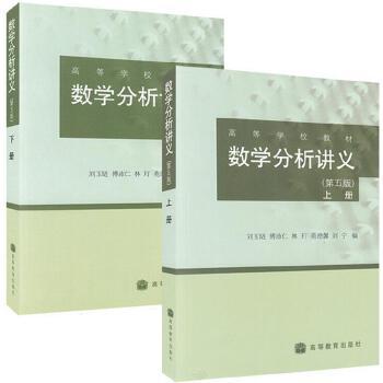 数学分析讲义 第5版 第五版 刘玉琏  上下册 套装2本 正版高等学校教材