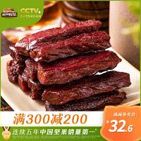 【三只松鼠_风干牛肉120g】内蒙古手撕牛肉干零食