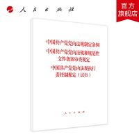 中国共产党党内法规制定条例 中国共产党党内法规和规范性文件备案审查规定 中国共产党党内法规执行责任制规定(试行) 人民出版社