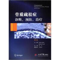 骨质疏松症诊断、预防、治疗(第2版)